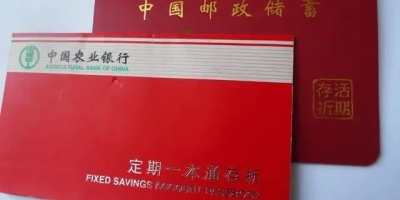 银行定期存款也有风险吗?
