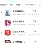 苹果下架近3万中国区应用,国人继续购买苹果产品的理由何在?