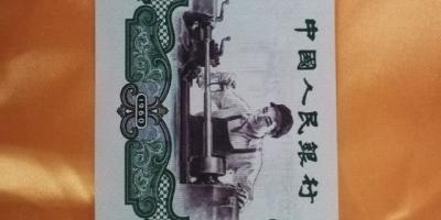 我有一张1955年的3元纸币能值多少钱?有知道的吗?