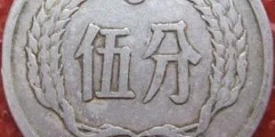 1958年的5分硬币值多少钱?
