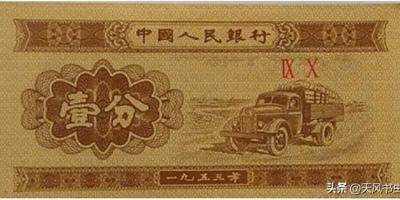 一九五三年一分纸币值多少钱?