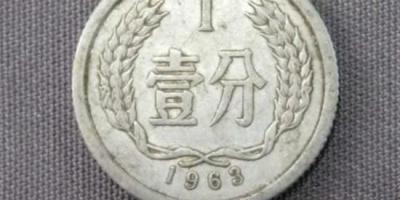 1963年1分硬币和纸币分别值多少钱?