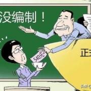 最近在传,教师编制真的会取消吗?