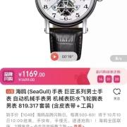想送男朋友一块手表,有什么推荐吗?预算1000以内😬️(23岁的上班族)?