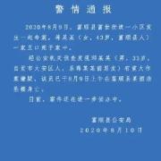 四川自贡富顺县五人被杀,其因感情纠葛而来,为什么会如此疯狂?
