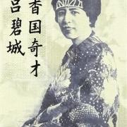 民国第一美女,做过袁世凯的秘书也是上海巨富,为何最后遁入空门?