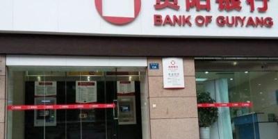 贵阳银行存款有风险吗?