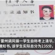 广东一男生伪造清华录取通知书,全村挂横幅庆祝,怎么看待?