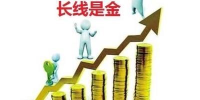 长线投资一般投资什么股票?