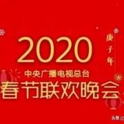 2020年央视春节联欢晚会节目有哪些亮点?哪些明星、主持人的表现是你最期待的?
