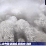 三峡大坝十孔全开放水,难道遇到百年洪水?下游有啥影响?