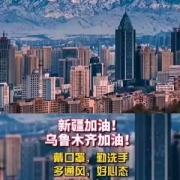 新疆什么时候解封?乌鲁木齐周边城市陪跑什么时候结束?