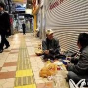 在日本,穷人的生活是怎样的?
