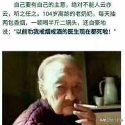 为什么很多人烟不离手也能长寿,而许多人不碰烟酒却短命?