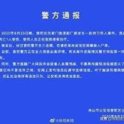 8月23日浙江舟山持刀伤人案致2人死亡,已发现犯罪嫌疑人尸体,案情还有哪些细节值得关注?