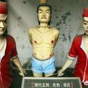 中国历史上最后一个被凌迟处死的犯人是康小八,他具体犯了什么罪?