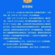 湖南18岁男生踹伤猥亵男反遭刑拘,你还敢见义勇为吗?