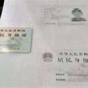 为什么身份证复印件可以让你倾家荡产?
