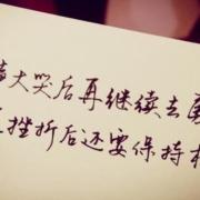 有人说写字很小的人心眼也小是真的吗?