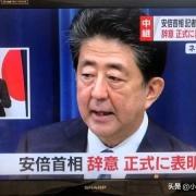 如何评价日本首相安倍晋三辞去首相一职?