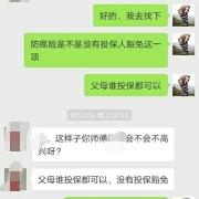 为什么中国人,越来越不相信保险了?