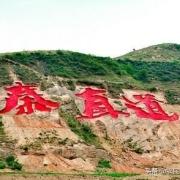 秦始皇修的路为何两千年来都不长草地下埋些什么?