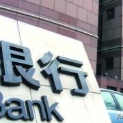 银行会成为夕阳企业吗?