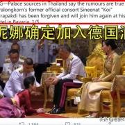 泰国贵妃诗妮娜风光出狱,当天被泰王专机接到德国游玩,你怎么看?