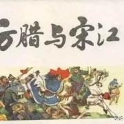 水浒传中,如果宋江不招安,会不会成为一方诸侯?