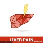肝脏不好,身体哪里会疼痛?