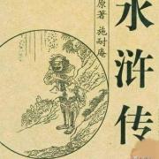 在《水浒传》中,大伙儿有没有发现,朝廷和梁山其实都是一样黑呢?你怎么看?