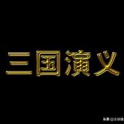 为何我感觉作为蜀汉终结者的邓艾,后人很少对他赞许有加,反而更欣赏姜维?