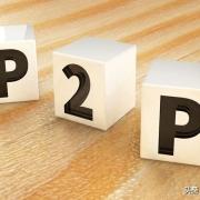 你是P2P受害者吗?