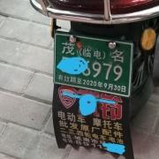 茂名市电动车临时车牌到期怎么办?