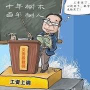 为什么贵州省大方县会拖欠教师工资4.7亿?