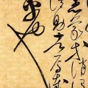 请问这幅书法作品上写的是什么内容?谁写的?讲的是什么意思?