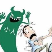 当一个人在背后说自己坏话时,该怎么做?
