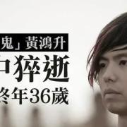 9月16日艺人黄鸿升(小鬼)去世,年仅36岁,你对他有哪些记忆?