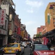 台湾现在是什么样一个发展水平?