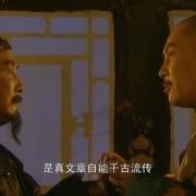 《雍正王朝》中邬先生的结局是怎样的?