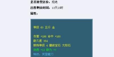 梦幻西游双特技笑里加神佑双体耐的60武器大概能值多少钱?