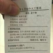 河南退休一月工资15000元可以吗?