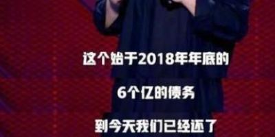 昨天罗永浩说,大概率明年就能还清6个亿的债,你信吗?