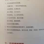 如何看待网曝中国美术学院2020年《新生安全知识手册》中,将女生受性侵归咎于「自身因素」引质疑?