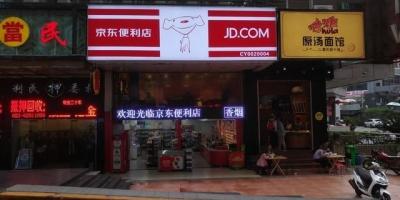 如何评价大量出现的京东便利店?