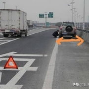 高速上爆胎是否能停在应急车道自己更换备胎?还是必须叫拖车?