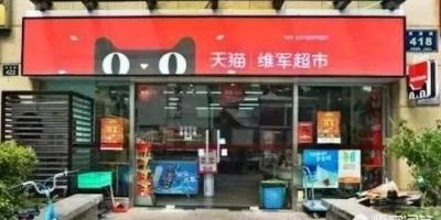夫妻档便利店升级,是加盟京东小店还是天猫小店好?