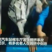 如何看待芜湖汽车站,千名老人为争坐免费观光车拥挤倒地受伤?