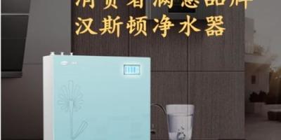 家用净水器那个牌子口碑不错?