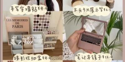 有什么卧室好物推荐?放书桌上的,特别是一些收纳盒之类的少女心装饰好物的?